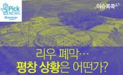 리우올림픽 폐막…평창 상황은 어떤가?