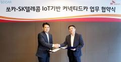 SKT, 차량 공유 '쏘카'와 협력…'커넥티드카' 구현 본격화