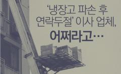 '냉장고 파손 후 연락두절' 이사 업체, 어쩌라고…