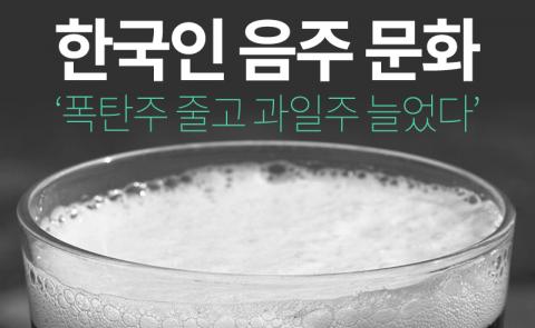 한국인 음주 문화 '폭탄주 줄고 과일주 늘었다'