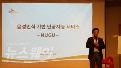 SKT, 성장형 인공지능 서비스 '누구(NUGU)' 출시