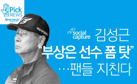 """김성근 감독 """"부상은 혹사 아닌 선수 폼 탓""""···팬들 지친다"""