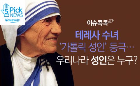 테레사 수녀 '가톨릭 성인' 등극…우리나라 성인은 누구?