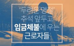 [카드뉴스] '두려운 명절' 추석 앞두고 임금체불에 우는 근로자들
