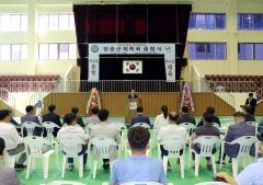 통합영광군체육회  출범식 개최