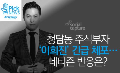 청담동 주식부자 이희진 긴급 체포…네티즌 반응은?