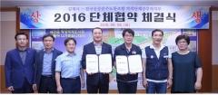 김제시, ' 2016년 단체협약' 체결
