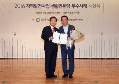 정읍시, 2년 연속 '지역행복생활권 선도사업' 유공기관 표창