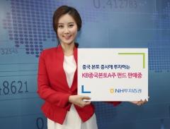 中 본토증시에 투자하는 NH투자證 'KB중국본토A주 펀드'