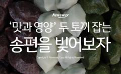 '맛과 영양' 두 토끼 잡는 송편을 빚어보자