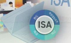 재정비한 ISA, 여전히 아쉬운 금융투자업계
