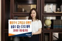미래에셋證, '해외주식 A to Z 고객감사 이벤트' 개최