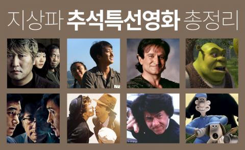 지상파 추석특선영화 총정리