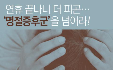 연휴 끝나니 더 피곤…'명절증후군'을 넘어라!