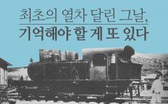 최초의 열차 달린 그날, 기억해야 할 게 또 있다