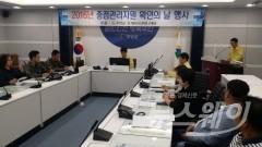 무안군,  중점관리자원 확인의 날 행사 개최