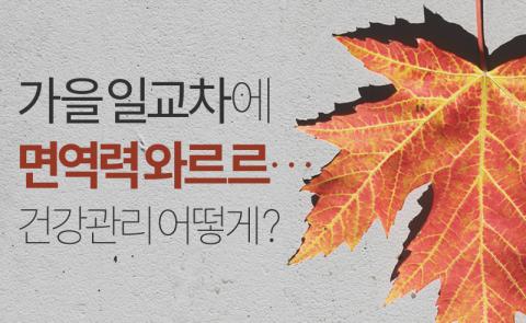 가을 일교차에 면역력 와르르…건강관리 어떻게?