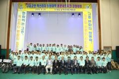 고흥군, 혁신리더 양성대학동문 네트워크 강화 대회 '성료'