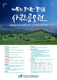 aT, 제 5회 농어촌ㆍ농식품 사진공모전