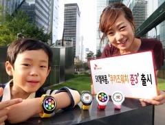 SKT, 안전관리 기능 대폭 강화된 '쿠키즈워치 준(JooN)3' 출시