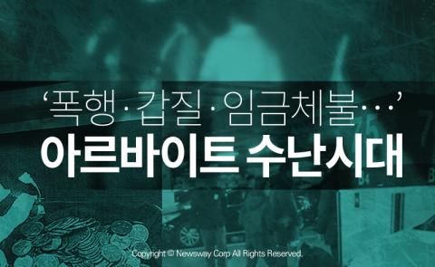'폭행, 갑질, 임금체불…' 아르바이트 수난시대