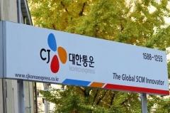 CJ대한통운, 경영진 회사주식 7억원 상당 매입