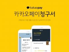 카카오, 부산광역시와 카카오페이 청구서 서비스 제휴