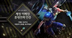 라이엇게임즈, LoL 플레이어 계정 보안 강화