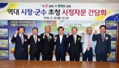 김제시, 역대 시장·군수 초청 시정자문 간담회