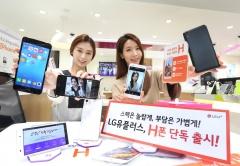 LGU+, 화웨이 H폰 단독 출시…중저가폰 경쟁↑