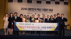 이건식 김제시장, '2016 대한민국 혁신 기업인 대상' 수상