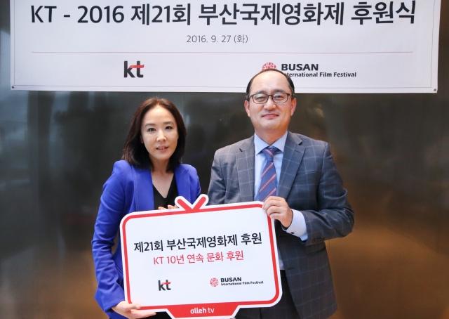 KT, 10년 연속 부산국제영화제 후원