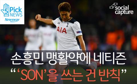 """손흥민 맹활약에 네티즌 """"'SON'을 쓰는 건 반칙"""""""