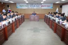 고흥군, '2017 주요업무 신규시책 보고회' 개최