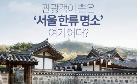 관광객이 뽑은 '서울 10대 한류 명소' 여기 어때?