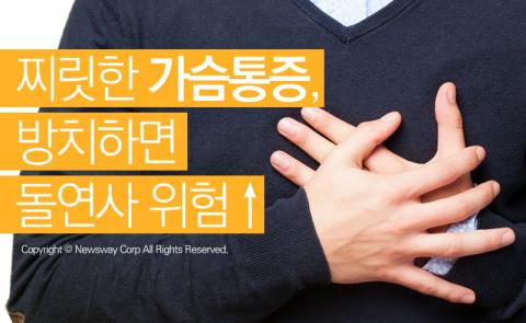 찌릿한 가슴통증, 방치하면 돌연사 위험 ↑