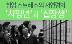 [카드뉴스] 취업 스트레스의 저연령화, '사망년'과 '십장생'
