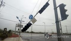 [오늘 전국 날씨] 제18호 태풍 '차바' 영향···부산·울산 휴업 또는 휴교
