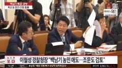이철성 경찰청장, 백남기 농민사건 애도…조문 검토