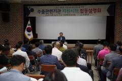 고흥군, '농수산물 가공업체 수출 지원시책 합동설명회' 개최
