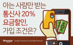 [카드뉴스] 아는 사람만 받는 통신사 20% 요금할인, 가입 조건은?