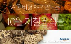 겨울 버틸 체력 만드는 10월 제철음식들