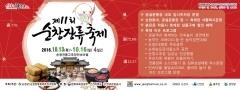 맛의 향연 '순창장류축제 13일 개막