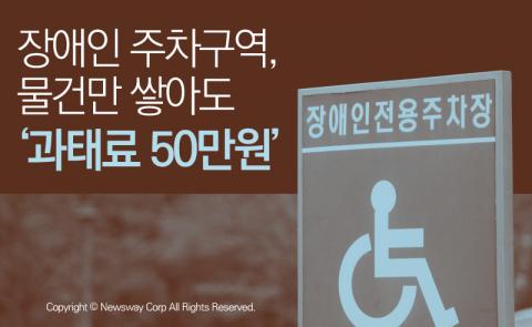 장애인 주차구역, 물건만 쌓아도 '과태료 50만원'