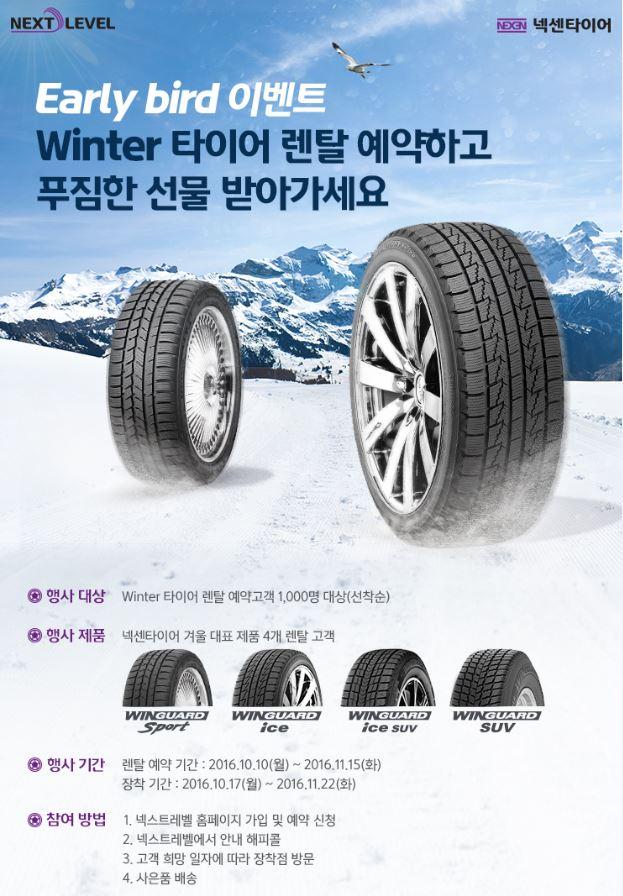 넥센타이어, 내달 15일까지 '윈터 타이어 렌탈 고객' 이벤트