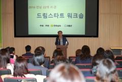 고흥군, '전남권 드림스타트 워크숍' 개최