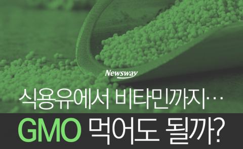 식용유에서 비타민까지…GMO 먹어도 될까?