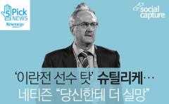 """'이란전 선수 탓' 슈틸리케…네티즌 """"당신한테 더 실망"""""""