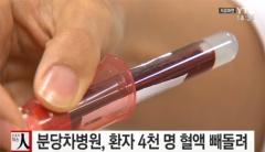 분당 차병원, 2년간 환자 4천여명 분 혈액 빼돌려···'충격'