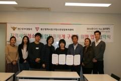 대구 중부서-중구 청소년상담복지센터 업무협약